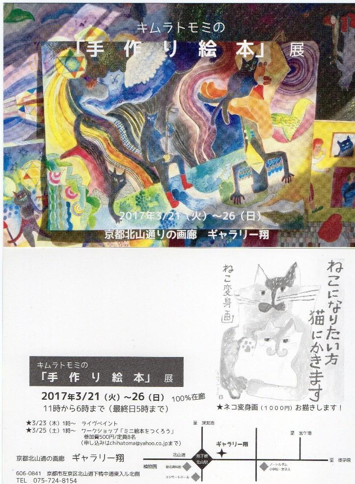 kimura_koten